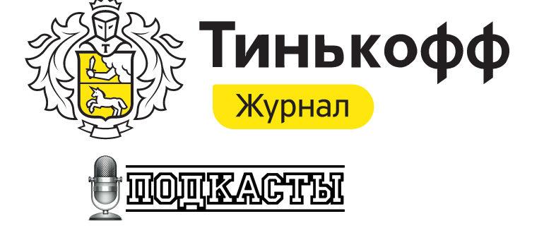 Подкасты банка Тинькофф