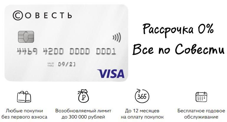 """Тарифы карты """"Совесть"""""""