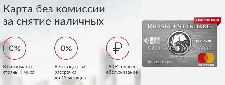 Русский Стандарт условия карты Платинум