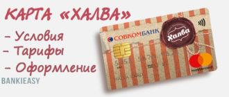 Кредитная карта рассрочки Халва от Совкомбанка
