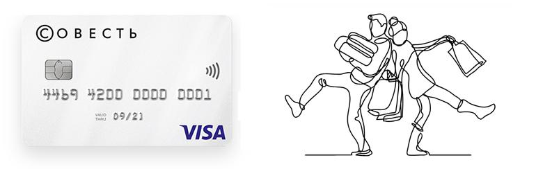 Условия кредитной карты «Совесть»