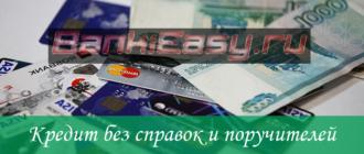 Банки, выдающие кредит без справок и поручителей - где оформить кредит онлайн?