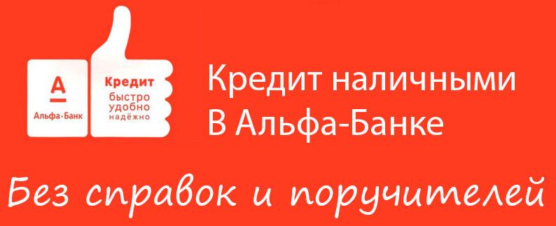 Кредит без поручителей в Альфа-банке