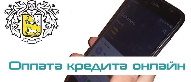 Оплата кредита через Тинькофф приложение