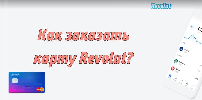 Как заказать карту Revolut?