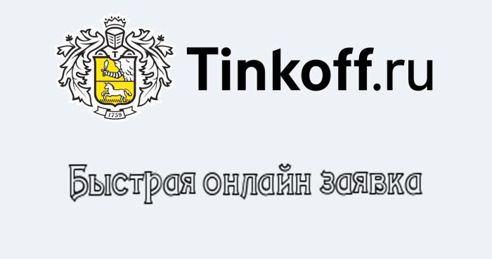 Взять кредит под залог недвижимости в Тинькофф