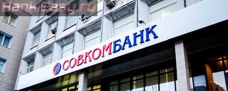 условия по потребительскому кредиту в Совкомбанке