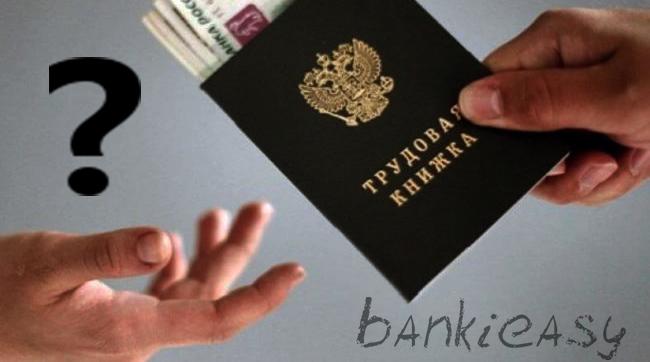 Можно ли взять кредит без работы?