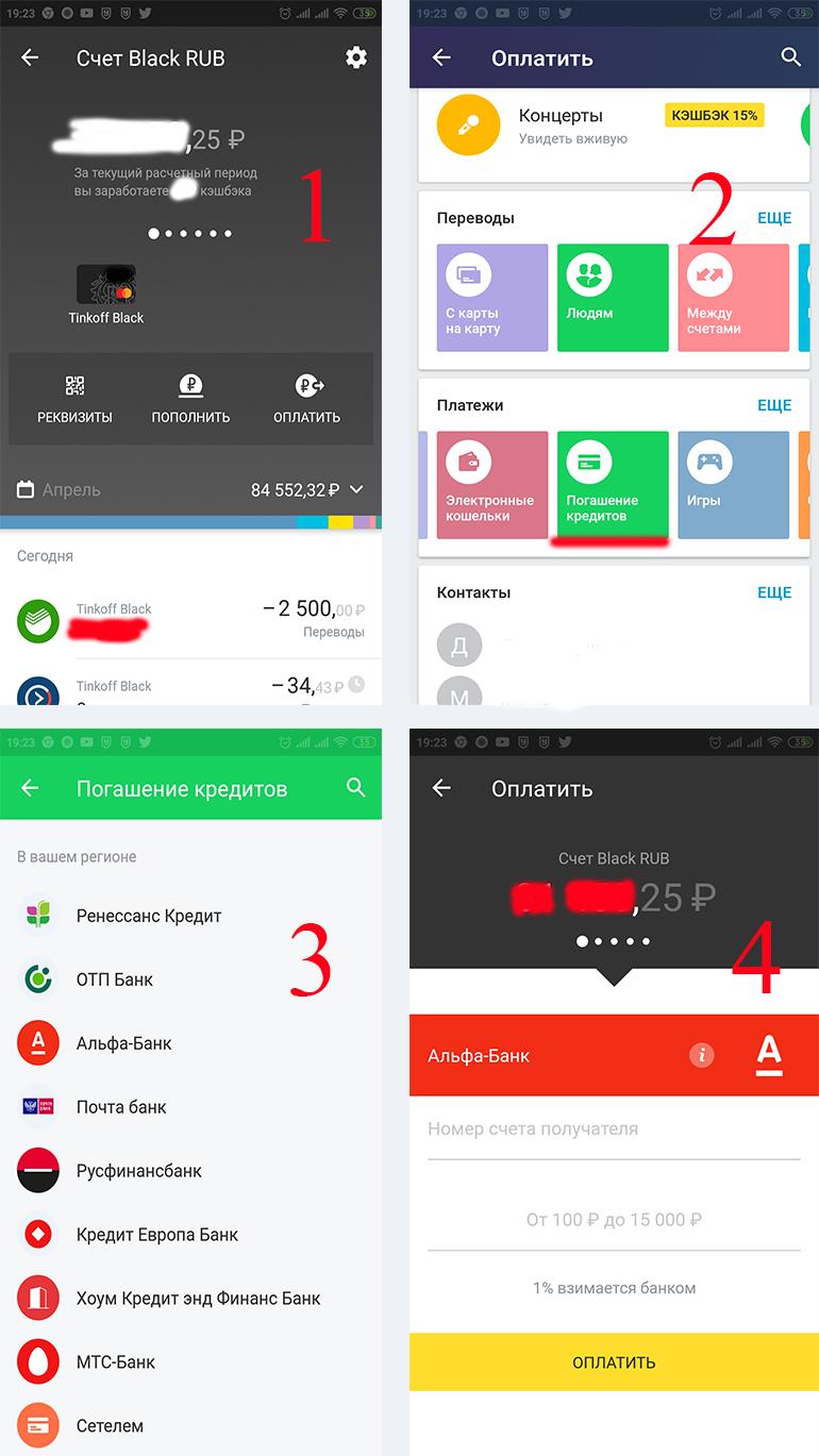 оплата кредита через приложение Тинькофф