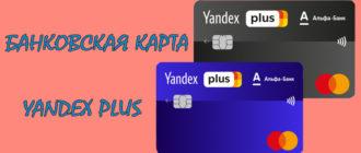 Условия, Тарифы, Кэшбэк по карте Яндекс Плюс