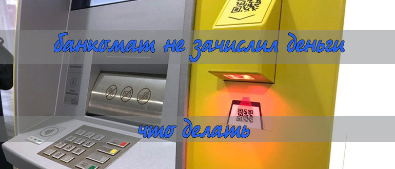 Банкомат съел деньги и не зачислил их на счет. Что делать?