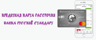 Обзор карты рассрочки Platinum от банка Русский Стандарт
