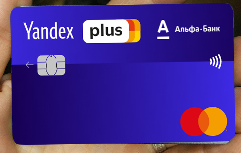 Дизайн кредитной карты от Яндекса
