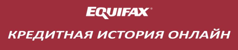 Узнать кредитный рейтинг бесплатно. Сервиc Equifax