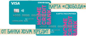 Кредитная карта банка Хоум Кредит | условия и тарифы