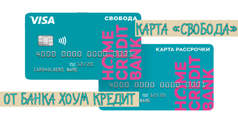 дом банк кредитная карта хоум кредит