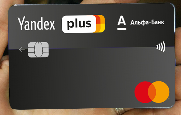 Дизайн карты Yandex.Plus | Альфа Банк