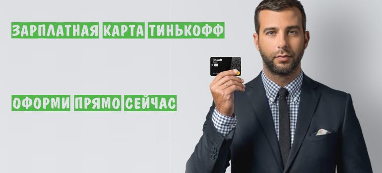Онлайн-заявка на зарплатную карту Тинькофф