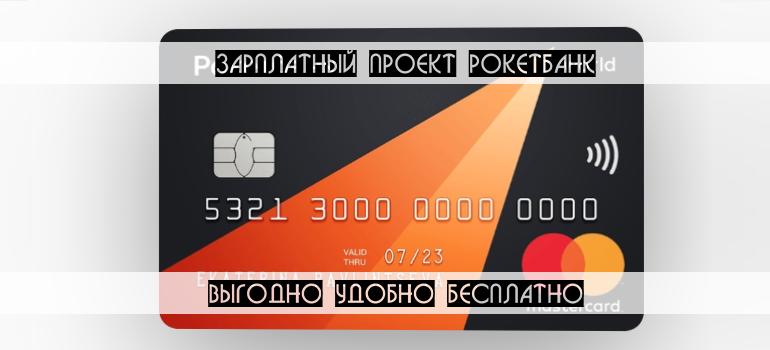 Кредит промсвязьбанк зарплатная карта