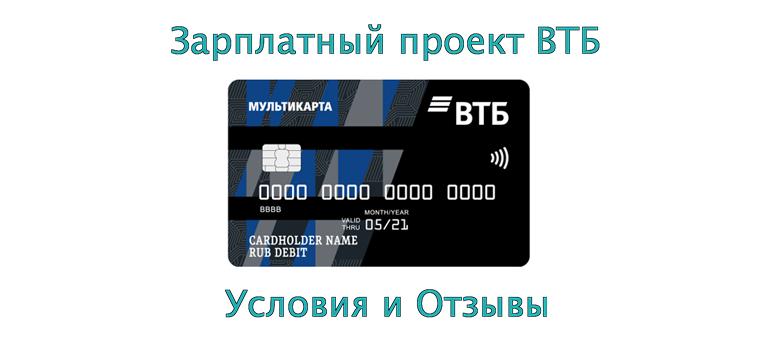 Зарплатный проект ВТБ