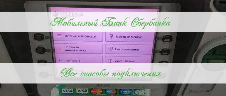 Как подключить Мобильный Банк от Сбербанка