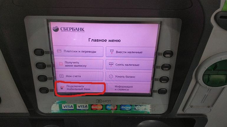 Подключение мобильного банка в банкомате