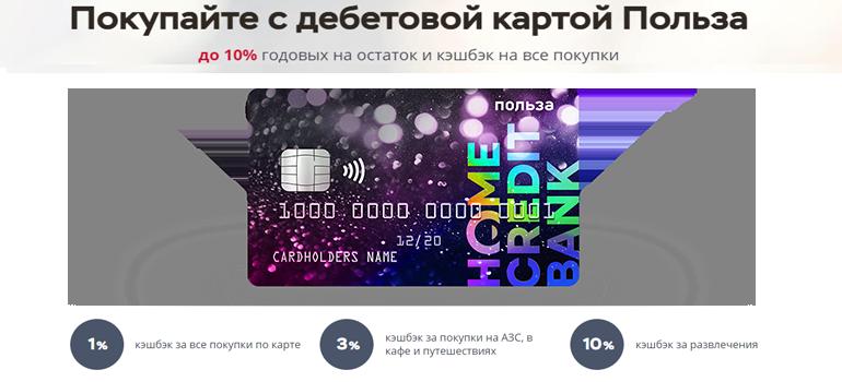 Зарплатная карта от Хоум Кредит Банка