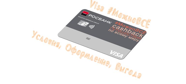 Условия РосБанка для зарплатных клиентов