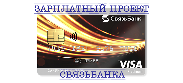 Зарплатный проект от Связь Банка