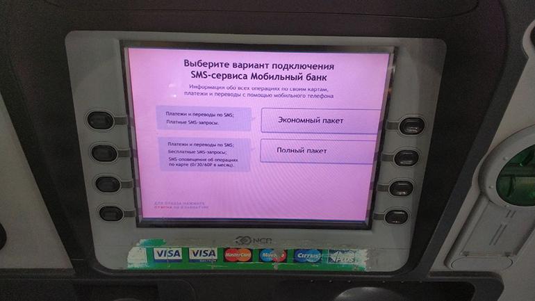 Выбор тарифа мобильного банка в банкомате Сбербанка