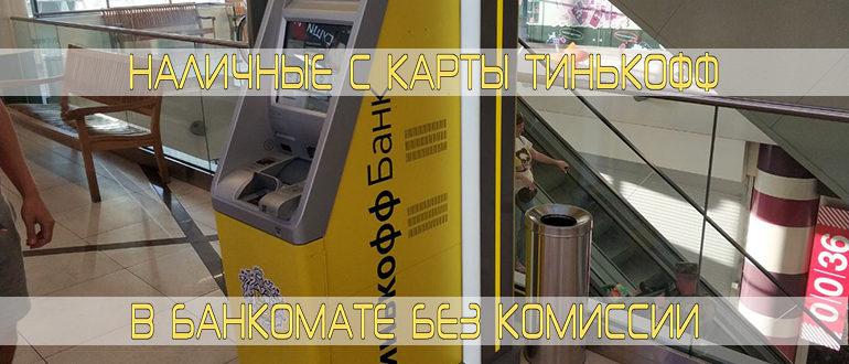 Снятие наличных с карты Тинькофф в банкоматах