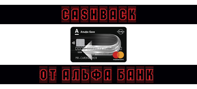 Условия зарплатной карты Альфа Банка