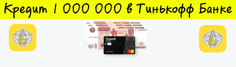 Взять 100000 рублей в Тинькофф банке