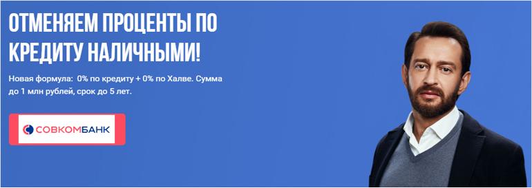 Онлайн заявка на кредит в Совкомбанке. Срок до 60 месяцев под 0% по кредиту.