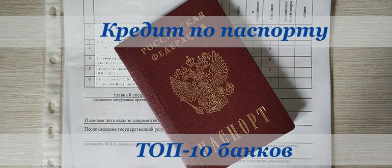 Кредит по паспорту без отказа. ТОП-10 банков.