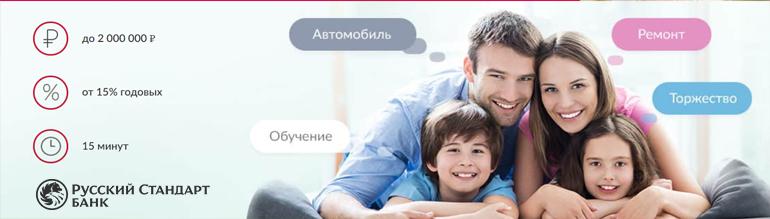 Кредит на большую сумму банк Русский Стандарт.