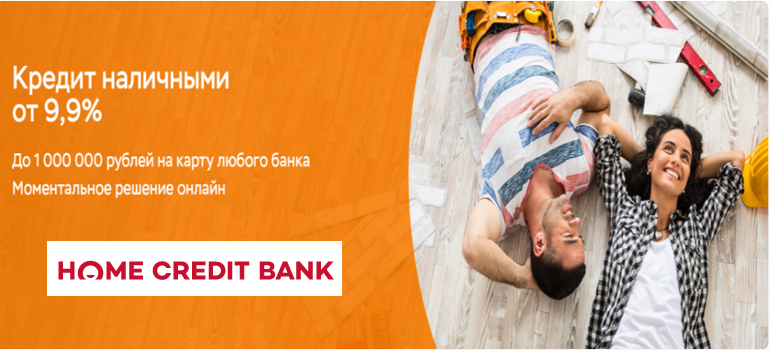 Кредит со ставкой от 9.9% до 1000000 рублей