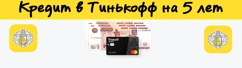 Кредит наличными в день оформления в Тинькофф Банке на срок 5 лет.