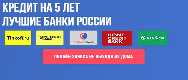 Кредит на 5 лет под низкий процент. Выгодные условия кредитования на 60 месяцев в лучших банках страны.