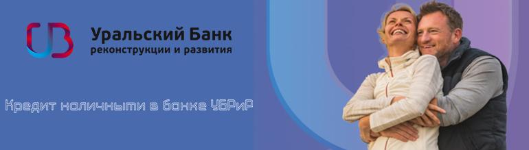 онлайн заявка на кредит наличными в УБРиР
