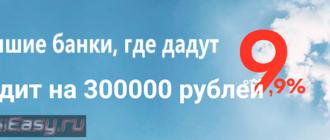 В каком банке лучше взять кредит на 300000 рублей