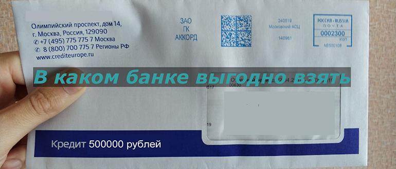 Где дадут 500000 рублей в долг? Лучшие банки по выдаче кредитов наличными в полмиллиона.