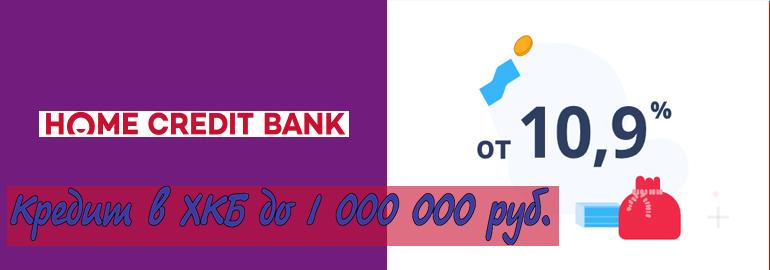 Кредит на карту до 1000000 рублей в Хоум Кредит Банке