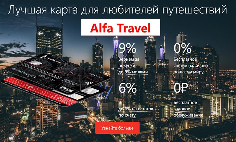 Онлайн-заявка на карту Alfa Travel