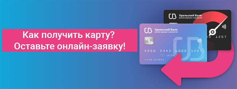 кредитная карта убрир 240 отзывы