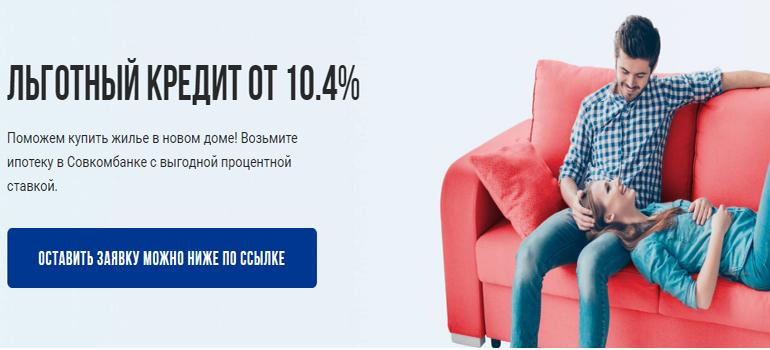 Выгодные кредиты Совкомбанка с льготным кредитованием