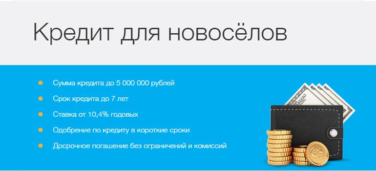 Кредит наличными онлайн в Локо Банке