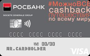 Оформить кредитную карту РосБанка по одному документу