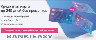 Обзор кредитной карты УБРИР 240 дней без %