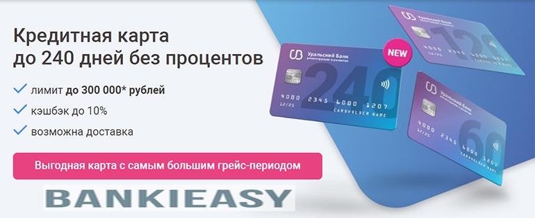 уральский банк кредитная карта заявка